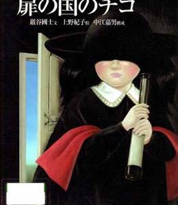 日本の #絵本 扉の国のチコ  シュルレアリズムの巨頭瀧口修造氏に捧げる絵本