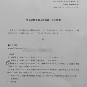 わたしを誹謗中傷するY氏の個人情報開示について