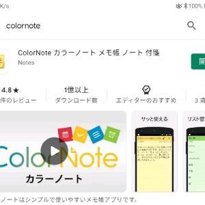 モバイルブロガーのメモアプリ