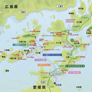 しまなみ海道の旅程を大幅に変更しました