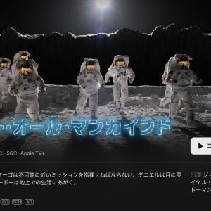 Apple TV+ フォー・オール・マンカインドは面白い!