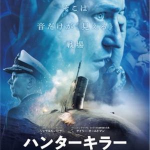 映画ポイント【ハンターキラー 潜航せよ】