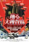 映画ポイント【踊る大捜査線 THE MOVIE】