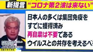 世の中混乱して来ると、とんでも話「日本人の8割にコロナ抗体」「うがい薬でコロナに勝つ」とか流行りだして。まるで国中、トランプばかり。
