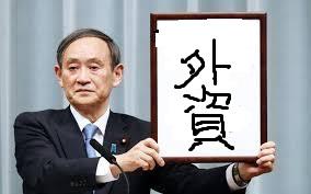 「苦労人」菅政権スタート!!国民感覚からかけ離れたことは見逃さないそうです。^^;