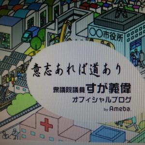 森友・加計学園事件で公文書改ざん・廃棄の真っただ中にいた菅総理は、かつては公文書の重要性を熱く語っていました!