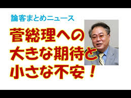 日本人を知の権威から遠ざけ、知識を吸収する機会を奪おうという菅政権の狙いは何だ!