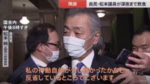 クラブで陳情を受ける松本純議員、こんな国会議員を支える市町村議員たち、それらに投票する国民。