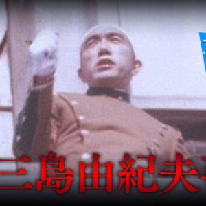 【閲覧注意】アナザーストーリーズ「三島由紀夫 最後の叫び」