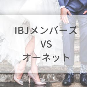 【2019年版】IBJメンバーズVSオーネットを女性目線で比較!