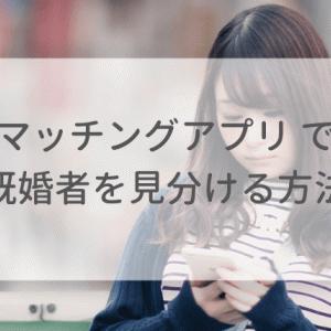 女性向け!マッチングアプリで既婚者を見分ける方法と出会わないコツ