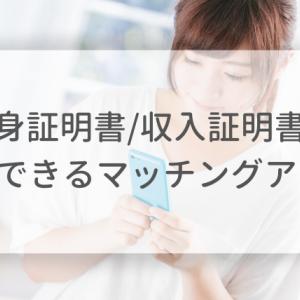 婚活向き!独身証明書・収入証明書を提出できるマッチングアプリ3選