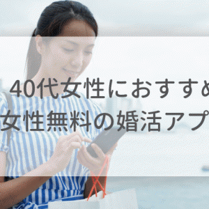【40代におすすめ】女性無料の婚活アプリ・婚活サイトランキング