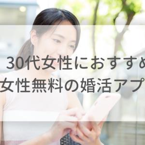 【30代におすすめ】女性無料の婚活アプリ・婚活サイトランキング