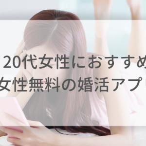 【20代におすすめ】女性無料の婚活アプリ・婚活サイトランキング