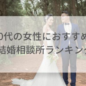 【2019年】40代女性の婚活におすすめの結婚相談所ランキング