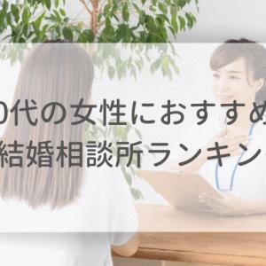 【2019年版】30代の女性におすすめの結婚相談所ランキング