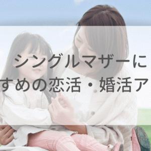 【子連れ再婚の出会い方】シングルマザーの婚活向けアプリ厳選3選