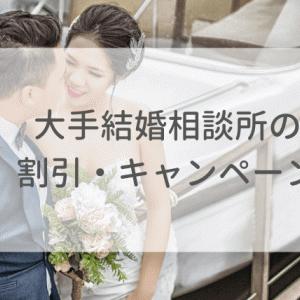 【2019年12月】大手結婚相談所の割引・キャンペーンを徹底調査