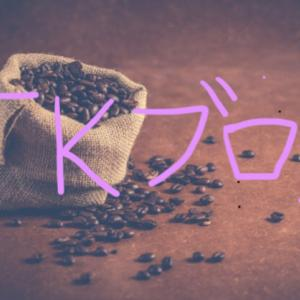 コーヒーとは?【coffeeについてザックリまとめ!】