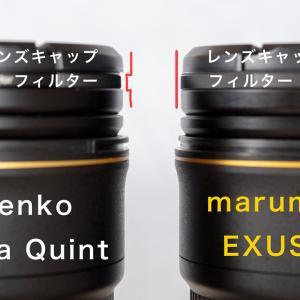 ケンコー vs マルミ 82mm保護フィルター幅レビュー 24-70mm f2.8 VR用