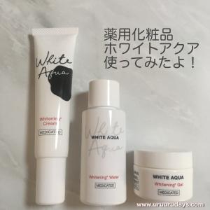 ホワイトアクアの口コミ。アンプルールの会社の新商品でピュア肌を目指す!さらりとした使い心地で好き。