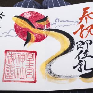 栃木市のカフェバザールと、平柳星宮神社で御朱印巡り