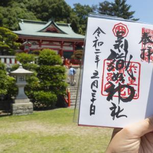 縁結びの足利織姫神社で御朱印を頂いてきました!