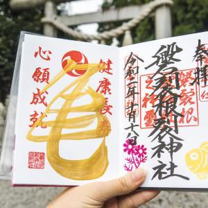 壬生の磐裂根裂神社の10月の御朱印