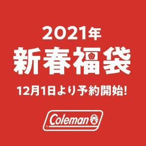 2021年コールマンの福袋の中身!新春福袋12月1日予約受付開始!