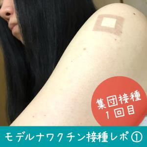 とちぎワクチン接種センターで予約方法〜1回目のモデルナワクチン接種、副反応レポ