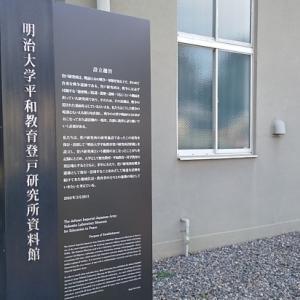 二館物語(岡本太郎美術館&登戸研究所資料館)その2
