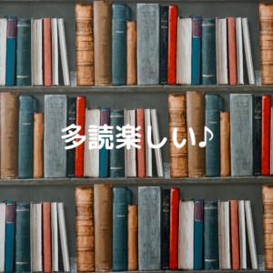 英語多読を始めて1ヶ月経ちました。