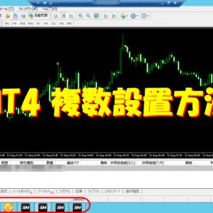 MT4 自動売買EAを複数設置する方法 VPSメモリ容量に注意!
