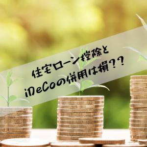 iDeCo(イデコ)と住宅ローン控除を併用して損する場合とは?