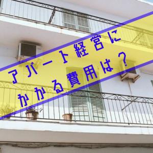 アパート経営での管理会社や税理士、入居・退去の費用はどのくらい?