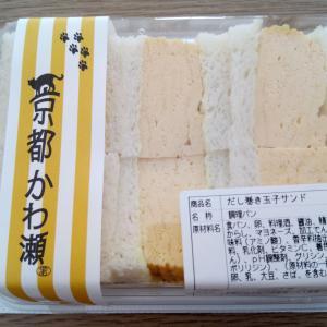 京都かわ瀬 だし巻き玉子サンド