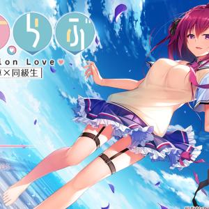 【2019年 エロゲ レビュー・評価】ろけらぶ - Location Love - 電車×同級生