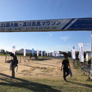 【マラソン】淀川市民マラソン2019参戦記