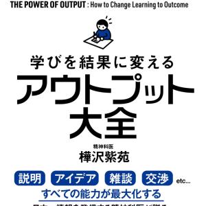 【書評】学びを結果に変える アウトプット大全