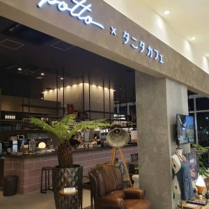 タニタカフェで晩御飯!ダイエット中には丁度良い量です
