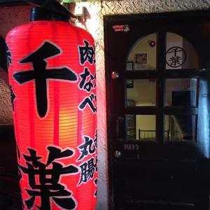『肉なべ 千葉』京都で激安、激ウマ鍋料理