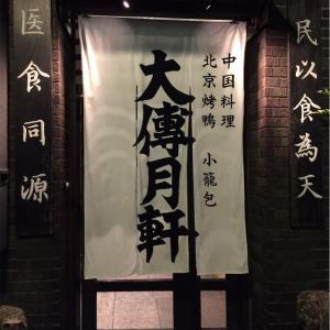 『大傳梅梅(大傳月軒)』京都でちょっと良い中華