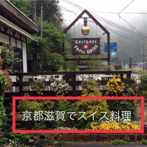 京都(滋賀)で秘密のスイス料理