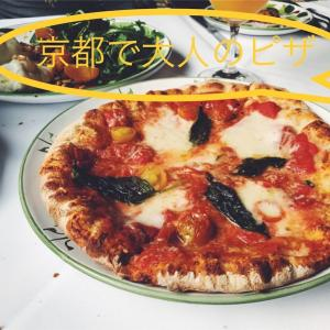 京都で大人のピザでデート