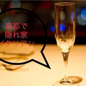女子ウケ間違いなし京都の隠れ家イタリアン、記念日に最適!!