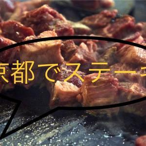 京都でお肉!熟成肉と言えばココ!