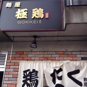京都でこってりラーメン