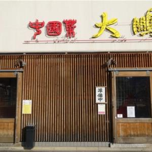 京都で美味しい中華料理