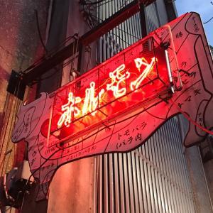 京都で美味しい焼肉、ホルモン
